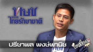 หาเรื่อง(คุย) - สัมภาษณ์ ร้อยโทปรีชาพล พงษ์พานิช พรรคไทยรักษาชาติ