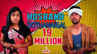 Husband Sothanaigal | Micset