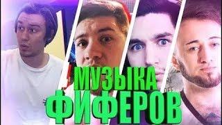 МУЗЫКА ФИФЕРОВ + ССЫЛКИ НА СКАЧИВАНИЕ