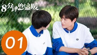 【ENG SUB】《八分钟的温暖 Just An Encore》EP01——主演:陈汛,丁禹兮,姜卓君,朱丹妮