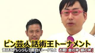 おいでやす小田「金の斧銀の斧」ピン芸人話術王トーナメント