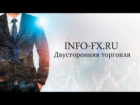 Доллар рубль онлайн форекс