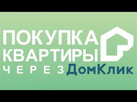 Покупка квартиры через сервис ДомКлик / Ипотека Сбербанк