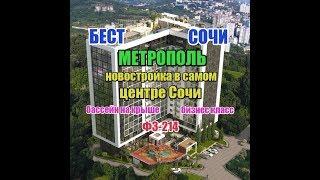 "ЖК ""Метрополь"" - центр Сочи, бизнес кл..."
