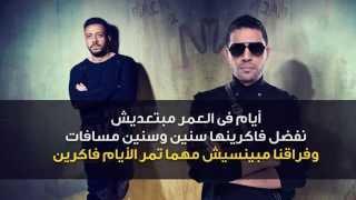 Mohamed Refai feat. Loai   محمد رفاعى & لؤى - أيام