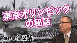 第15章 第02話 東京オリンピックの秘話