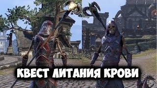 квест Литания крови \TES Online / Skyrim Online/ (MMORPG)