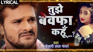 #Khesari Lal Yadav का ऐ गाना आपको रुला