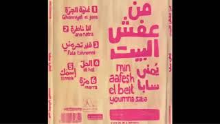 اغاني حصرية يمنى سابا - انا ناطره تحميل MP3
