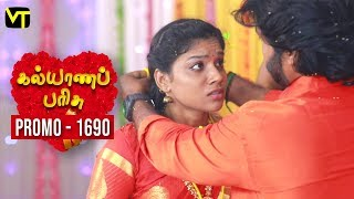 Kalyanaparisu Tamil Serial - கல்யாணபரிசு | Episode 1690 - Promo | 22 Sep 2019 | Sun TV Serials