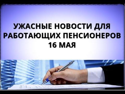 Ужасные новости для работающих пенсионеров! 16 мая