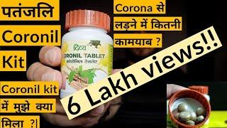 पतंजलि Coronil kit में क्या मिला ?| Automation India | क्या आपको ये लेनी चाइये ? Coronil kit review - Download this Video in MP3, M4A, WEBM, MP4, 3GP