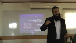 """קורס רטוריקה שיעור 5- הרב גבריאל אלקובי שליט""""א."""