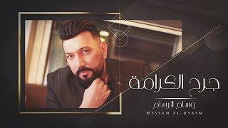 تحميل اغاني Wessam Al Rasam – Jarh Al Karama (Exclusive) |وسام الرسام - جرح الكرامة (حصريا) |2020 MP3