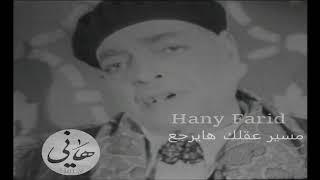 اغاني حصرية دور مسير عقلك هايرجع يوم لراسك ..... زكريا أحمد تحميل MP3