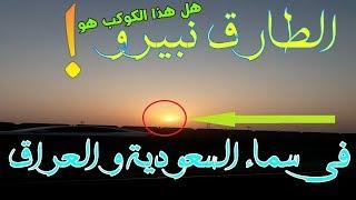 ظهور كوكب بالسعودية والعراق بجانب الشمس وماذا يحدث للقمر و لماذا المريخ لم يغادر السماء ؟!