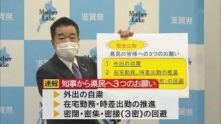 4月10日 びわ湖放送ニュース