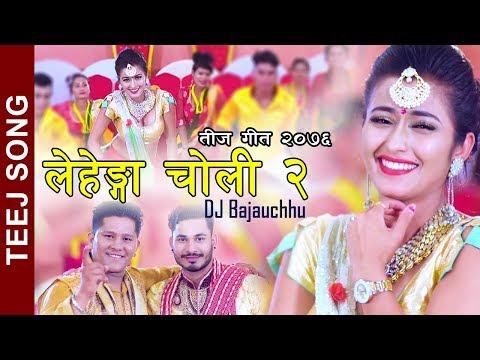 "New Teej Song 2019 - ""Lehenga Choli - 2 DJ"" | Ramji Khand & Purnima Neupane"