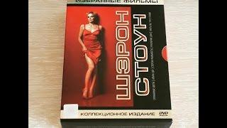 Распаковка DVD Шэрон Стоун избранные фильмы коллекционное издание / Sharon Stone Collector's Edition
