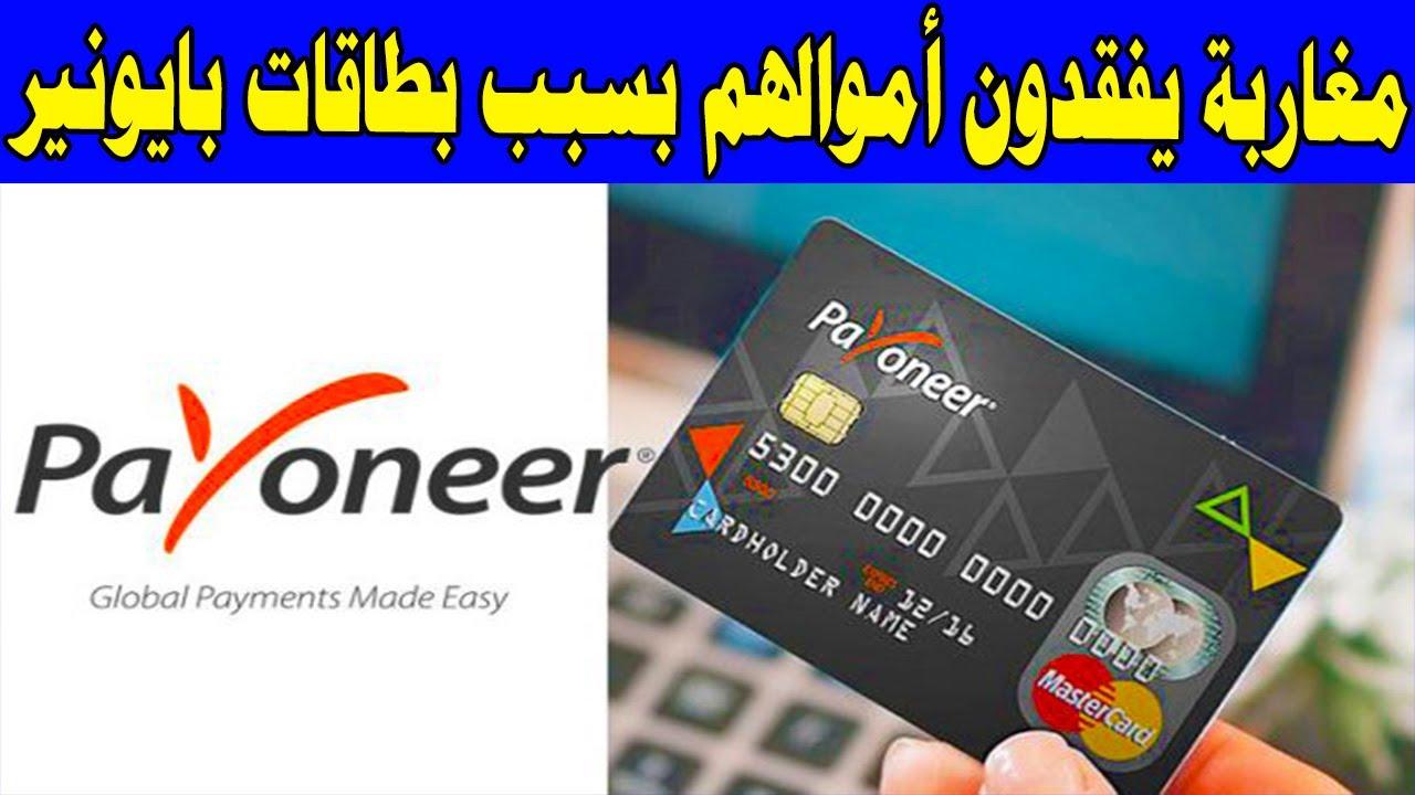 مغاربة يفقدون أموالهم بسبب بطاقات بايونير