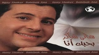 تحميل اغاني هاني شاكر بدعيلك تنسانى | Hany Shaker Bad3elak Tensani MP3