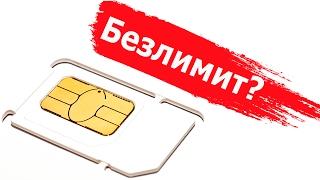Правда о безлимитном интернете в Беларуси