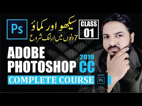 Adobe Photoshop CC 2019 Full Earning Course (in Urdu/Hindi) Class-1