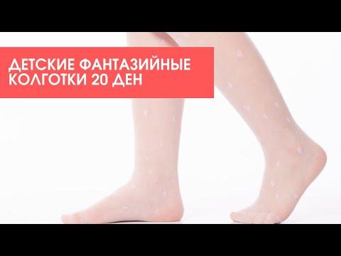 Детские фантазийные колготки 20 Ден в интернет-магазине js-company.ru