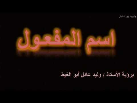 talb online طالب اون لاين شرح درس اسم المفعول كاملًا للصف الثالث الإعدادي  وليد بن عادل