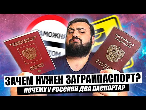 ЗАЧЕМ НУЖЕН ЗАГРАНПАСПОРТ? для чего Россиянам два паспорта?