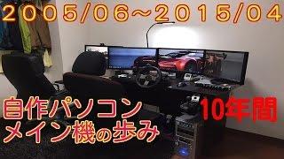 ✅【自作PC】メイン機の歩み(2005/6~2015/4) Core I7  2WAY-CFX 自作パソコン