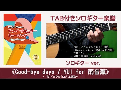 36.ソロギター~【映画『タイヨウのうた』主題歌】《Good-bye days / YUI for 雨音薫》~現代ギター2019年12月号添付楽譜