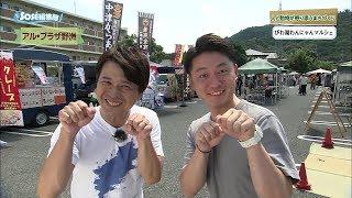 2019年8月30日放送分 SOSE編集部