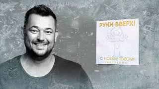 Руки Вверх! - С Новым Годом! (молодыми) ПРЕМЬЕРА ПЕСНИ