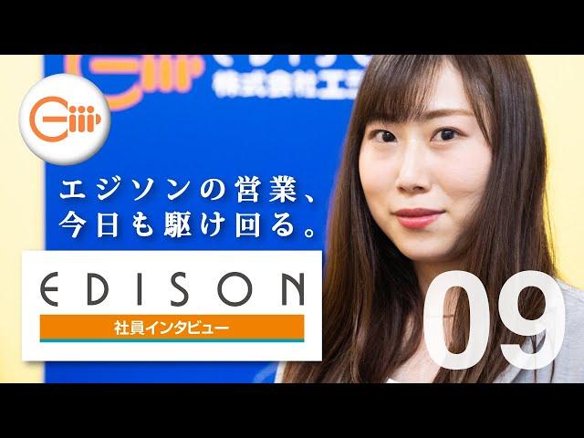 【エジソン・社員インタビュー】エジソンの営業、今日も駆け回る。