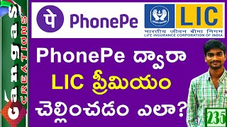 How To Pay LIC Premium Through PhonePe in Telugu 2020