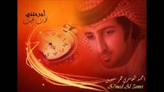 تحميل اغاني غناء احمد العامري و عمر سهيل MP3