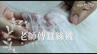 【#奧丁丁市集】老師傅的職人技 │100%純蠶絲被 │Silk Quilt
