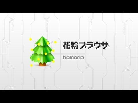 Video of 花粉ブラウザ