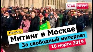 МОСКВА МИТИНГ! За свободный интернет начало 10 марта 2019 новости Россия