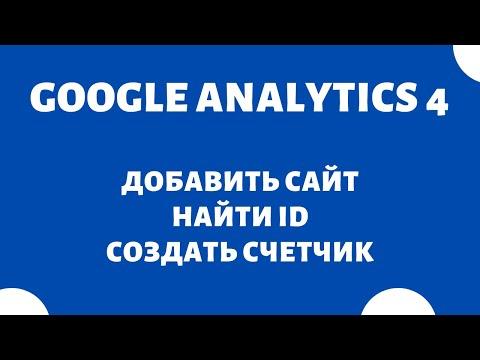 Google Analytics 4 — Новая версия ✔️ Добавить сайт / найти идентификатор (id) / создать счетчик