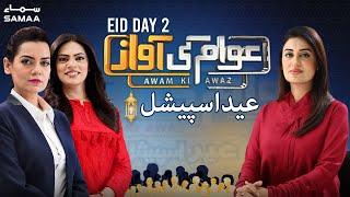 Awam Ki Awaz   Eid Special Day 2   SAMAA TV