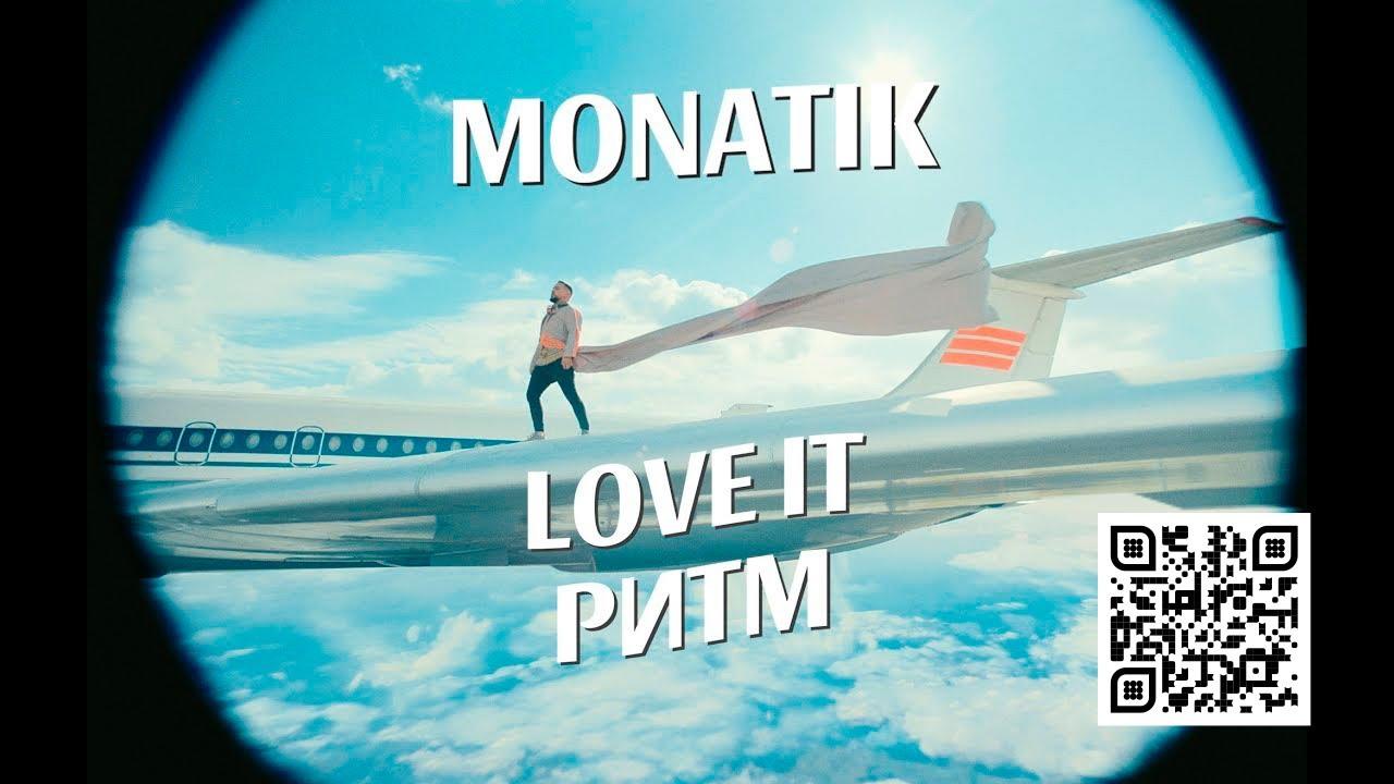 Monatik — Love It ритм