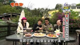愛玩咖 2014-04-16 Pt.2/4 竹苗背包客