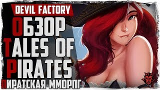 Tales of Pirates или просто Пиратия Online | MORDO