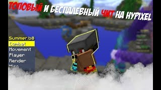 Топовый чит на Hypixel |Summer b8 - Minecraft 1.8|
