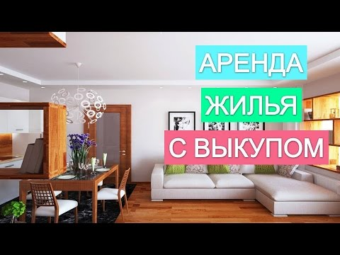Аренда жилья. Выкупаем арендованное жильё.