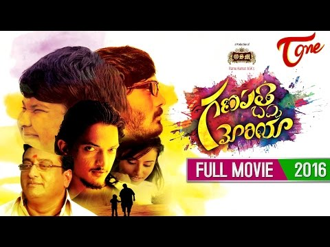 Ganapathi Bappa Moriya (2016) | Full Telugu Movie | Srinath, Riteesh, 30 Years Industry Prudhvi