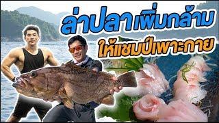 ล่าปลาทะเลสุดยอดวัตถุดิบมาทำอาหารคลีนให้แชมป์เพาะกาย!!! [คนหลงรส] EP.7