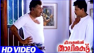 Meenathil Thalikettu Malayalam Movie | Scenes | Dileep Comedy Scene | Dileep | Thilakan